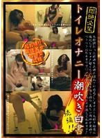 (mtkd002)[MTKD-002] 悶絶必至 トイレオナニー潮吹き白書 続編!! ダウンロード