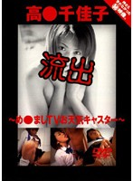 (mtqd001)[MTQD-001] 流出 高●千佳子〜め●ましTVお天気キャスター〜 ダウンロード