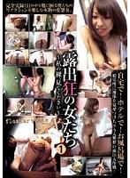 (mtv00024)[MTV-024] 露出狂の女たち 〜私の裸、見てください〜 1 ダウンロード