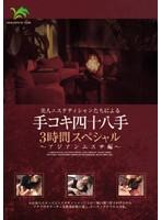 美人エステティシャンたちによる手コキ四十八手3時間スペシャル ~アジアンエステ編~