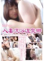 (mtv00032)[MTV-032] 人妻混浴温泉郷 〜童貞さん、いらっしゃい〜 episode2 ダウンロード