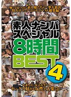 素人ナンパスペシャル8時間BEST4 ダウンロード