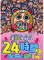 もっこりテレビ開局4周年記念 全84タイトル24時間モロ出し祭り!2