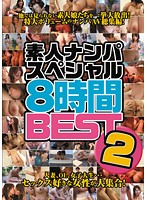 (mtvb00026)[MTVB-026] 素人ナンパスペシャル8時間BEST2 ダウンロード