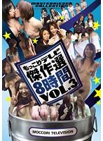 (mtvb00029)[MTVB-029] もっこりテレビ傑作選8時間VOL.3 ダウンロード