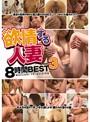 欲情する人妻8時間BEST Vol.3