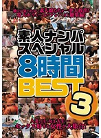 素人ナンパスペシャル8時間BEST3 ダウンロード
