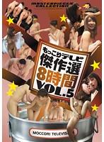 (mtvb00036)[MTVB-036] もっこりテレビ傑作選8時間VOL.5 ダウンロード