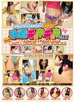 (mtvi011)[MTVI-011] グラビアアイドルがTRY!ハサミで水着チョキチョキゲーム! ダウンロード