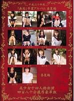平成二十年度『無垢』卒業アルバム 春夏編 美少女十四人総出演、四百八十分濃厚豪華版 ダウンロード