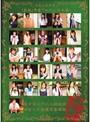 平成二十年度『無垢』卒業アルバム 秋冬編 美少女二十六人総出演、四百八十分濃厚豪華版