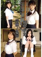 「無垢」特選四時間 平成二十一年度版 純粋少女×奇跡ノ乳房