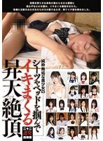 (mucd00083)[MUCD-083] 純粋無垢な美少女のシーツやベッドを掴んでイキまくる昇天絶頂 二十二連発 四時間 ダウンロード