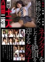 (mucd00088)[MUCD-088] 「無垢」特選八時間 純粋少女×ネクタイをしたまま絶頂を迎える女の子 ダウンロード