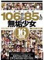 「無垢」特選106作品 85人の無垢少女 16時間