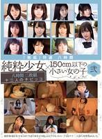 「無垢」特選八時間 純粋少女×150cm以下の小さい女の子 弐 ダウンロード