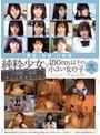 「無垢」特選八時間 純粋少女×150c...