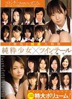 「「無垢」特選 八時間 純粋少女×ツインテール」のパッケージ画像