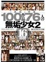 「無垢」特選100作品 76人の無垢少女2 16時間