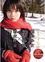 「無垢」特選八時間 純粋少女×冬服制服×着衣性交 ダウンロード