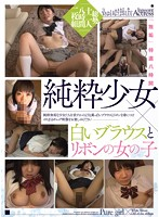 (mucd00141)[MUCD-141] 『無垢』特選 八時間 純粋少女×白いブラウスとリボンの女の子 ダウンロード