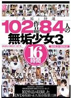 「無垢」特選102作品 84人の無垢少女3 16時間 ダウンロード