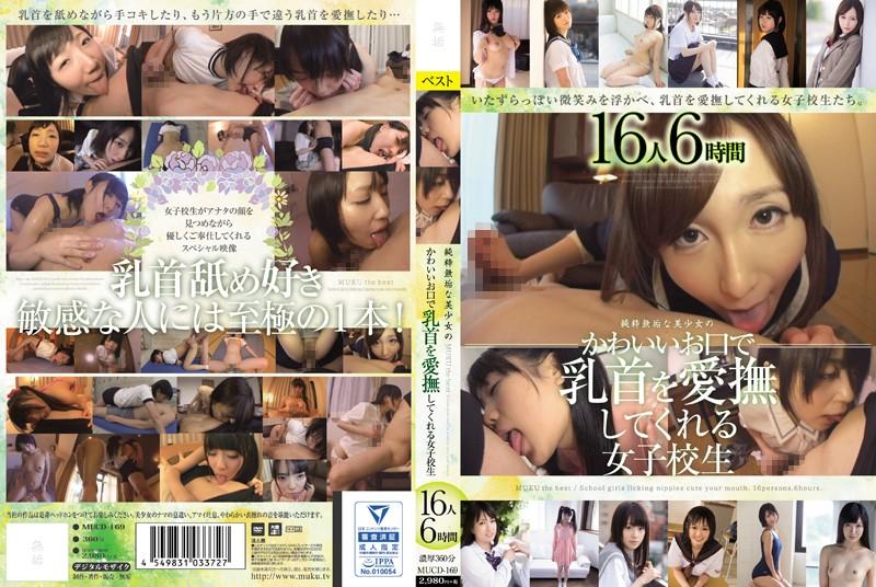 純粋無垢な美少女のかわいいお口で乳首を愛撫してくれる女子校生 16人 6時間