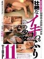 「無垢」特選六時間 無垢史上最高レベルの壮絶なイキっぷりの少女TOP11
