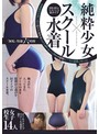 「無垢」特選六時間 純粋少女×股間の部分がカパカパしてる旧タイプスクール水着
