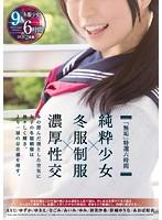 「無垢」特選六時間 純粋少女×冬服制服×濃厚性交 ダウンロード
