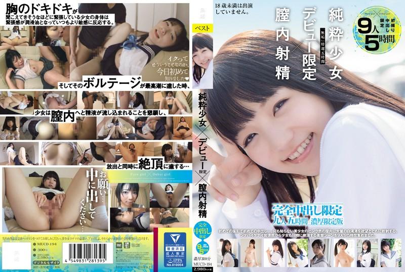 [MUCD-194] 「無垢」特選 五時間 純粋少女×デビュー限定×膣内射精