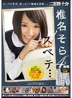 椎名そらノスベテ… 4時間 ダウンロード