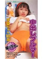 (muf008)[MUF-008] 中出しブルマー 千夏ちゃん18歳 ダウンロード