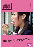 物を食べている女性の口元 ダウンロード