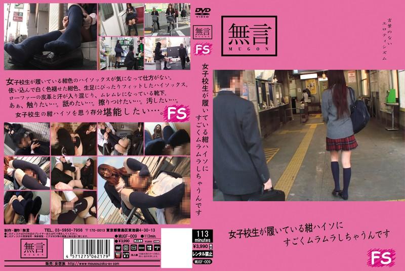 制服の女子校生の足コキ無料美少女動画像。女子校生が履いている紺ハイソにすごくムラムラしちゃうんです