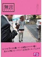 ニーハイブーツを履いている女性のチラチラ覗く太ももが気になってすごくムラムラしちゃうんです