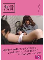 (mugf00012)[MUGF-012] 女子校生が1日中穿いているパンツにどんなシミや汚れがついているのか気になってすごくムラムラしちゃうんです ダウンロード