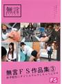無言FS作品集3 女子校生にすごくムラ...