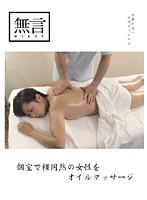 個室で裸同然の女性をオイルマッサージ