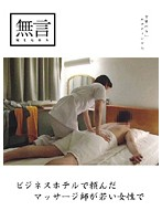 (mugon00014)[MUGON-014] ビジネスホテルで頼んだマッサージ師が若い女性で ダウンロード
