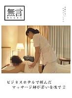 「ビジネスホテルで頼んだマッサージ師が若い女性で2」のパッケージ画像