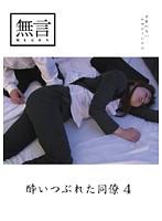 「酔いつぶれた同僚4」のパッケージ画像