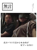 夜行バスで見知らぬ女性が寝ている隙に