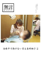 治療中で動けない男と歯科助手2