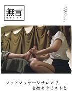 (mugon00033)[MUGON-033] フットマッサージサロンで女性セラピストと ダウンロード