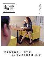 喫茶店でスカートの中が見えている女性を目にして
