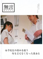 (mugon00057)[MUGON-057] 女子校生の弱みを握り何も言えなくなった彼女と ダウンロード
