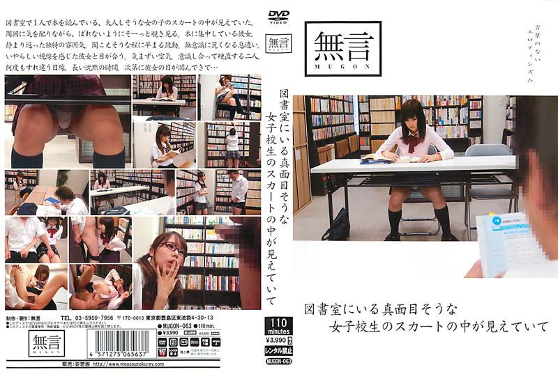 図書室にいる真面目そうな女子校生のスカートの中が見えていて