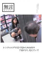 レンタルビデオ店で見知らぬ女性の下着が少し見えていて ダウンロード