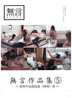 (mugon00073)[MUGON-073] 無言作品集 5 〜禁断の近親相姦(姉妹)編〜 ダウンロード